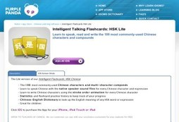Intelligent Talking Flashcards: HSK Lite